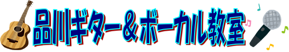 品川区西大井のボーカル教室/ボイストレーニング/品川ボーカル教室