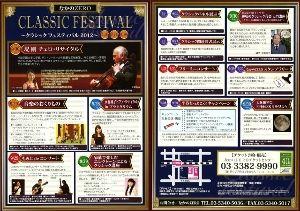 クラシックフェスティバル2012